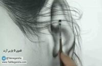 آموزش طراحی و نقاشی مو و ریش و سبیل سیاه قلم