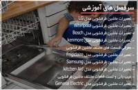 تعمیر حرفه ای ماشین ظرفشویی