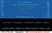 موشن گرافیک 16 | سفارش 09120294044