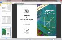 دانلود کتاب مالیه عمومی و تنظیم خط مشی مالی دولت ویرایش جدید – 144 صفحه