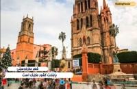 مکزیکو سیتی، پایتخت جذاب و شگفت انگیز کشور مکزیک - بوکینگ پرشیا