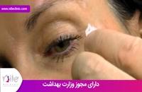 تزریق بوتاکس | فیلم تزریق بوتاکس | کلینیک پوست و مو نیل | شماره 12