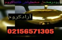 ساخت مخمل پاش ایلیاکروم/قیمت دستگاه مخمل پاش 02156573155
