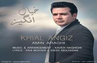 دانلود آهنگ امین عراقی خیال انگیز (Amin Araghi Khial Angiz)
