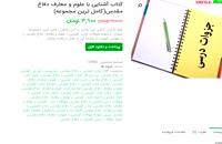 کتاب آشنایی با علوم و معارف دفاع مقدس pdf