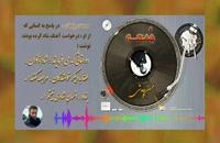 """آهنگ """" جمعه """" _ محسن چاوشی"""