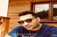 آهنگ اشکنام وفایی به نام تنبیه Ashknam Vafaei
