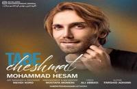 آهنگ محمد حسام بنام تب چشمات