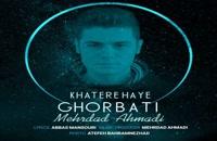 دانلود آهنگ مهرداد احمدی خاطره های غربتی (Mehrdad Ahmadi Khaterehaye Ghorbati)