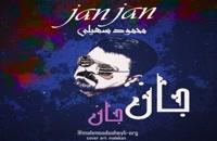 موزیک زیبای جان جان از محمود سهیلی