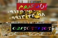 -/دستگاه فلوک پاش با کیفیت 02156571305
