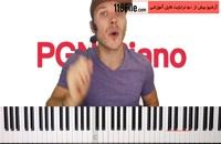 پیانو رو راحت یاد بگیر