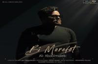 موزیک زیبای بی معرفت از علی عبدالمالکی