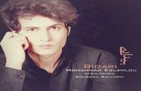 دانلود آهنگ جدید و زیبای محمد اسلاملو با نام بیداری