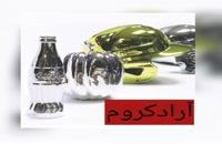 **/ساخت دستگاه فانتاکروم 02156571305