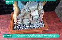 ساخت آبنمای سنگی خانگی