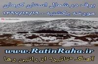 آهنگ شاد و عاشقانه تاثیر از راتین رها + برف اسفند۱۳۹۷ در شمال کرمان