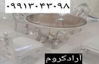 */دستگاه آبکاری سفارشی 02156571305