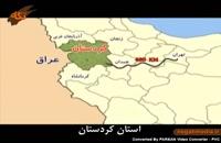 استان کردستان  - توریستی