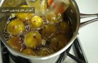 مربای انجیر | فیلم آشپزی