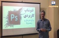 نظر استاد نادر نوروزی درباره کارگاه فتوشاپ کاربردی برای مدرسان و وبمسترها