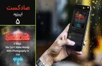 پادکست عکاسی صادکست ۵ | پنج راه که در ایران نمیشه از عکاسی درآمد داشت