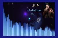 """آهنگ """"شال""""  _ حجّت اشرف زاده"""