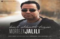 دانلود آهنگ مرتضی جلیلی حرف آخرت رو بزن (Morteza Jalili Harfe Akhareto Bezan)