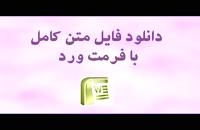 پایان نامه مدیریت ریسک و کارایی شعب بانک سپه استان گیلان در چارچوب DEA شبکه ای...