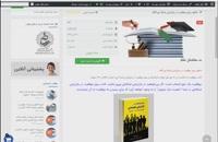 رموز موفقیت در بازاریابی شبکه ای pdf