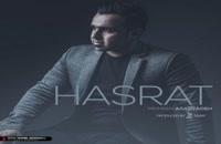 موزیک زیبای حسرت از محسن اسدزاده