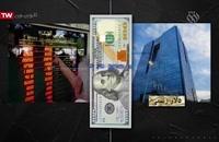 سخنرانی استاد رائفی پور « نشست تخصصی بررسی سیاست ارزی دولت »