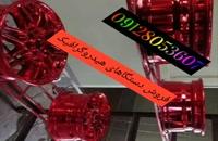 ساخت و ارسال دستگاه مخملپاش صنعتی اراد کروم در مشهد 09128053607