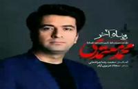 دانلود تیتراژ سریال پناه آخر محمد معتمدی