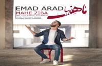 آهنگ ماه زیبا از عماد آراد(پاپ)