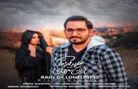 دانلود آهنگ باران تنهایی از میلاد مهرآوا