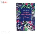 کتاب این باحال ترین کتاب رنگ آمیزی دنیاست اثر لوسی بومن