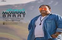 Ramin Chobdaran Mimiram Barat