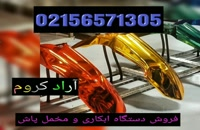 -/فروشنده دستگاه فلوک پاش 02156571305