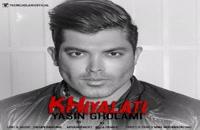 موزیک زیبای خیالاتی از یاسین غلامی