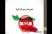 وبینار آفلاین ریز و درشت کسب درآمد دلاری در ایران-بخش چهارم