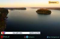 مجمع الجزایر استکهلم سوئد بهترین مکان گردشگری در تابستان - بوکینگ پرشیا BookingPersia