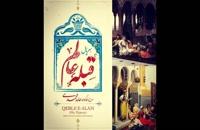 دانلود سریال قبله عالم حامد محمدی /لینک نسخه کامل درتوضیحات