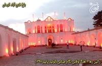 باغ فتح آباد کرمان + آهنگ عاشقانه وقتی نگام میکنی از راتین رها