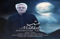 محمود تمیزی آهنگ مهتاب