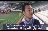 صحبت های تنها تماشاگر کامبوجی حاضر در ورزشگاه در بازی مقابل ایران