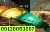قیمت انواع دستگاه های ارادکروم 09128053607