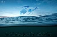 آهنگ موج از کیوان داودی(پاپ)