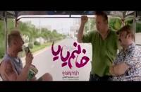 دانلود فیلم خانم یایا + لینک دانلود