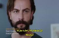 دانلود قسمت 81 سریال ترکی قسم yemin با زیرنویس فارسی اختصاصی